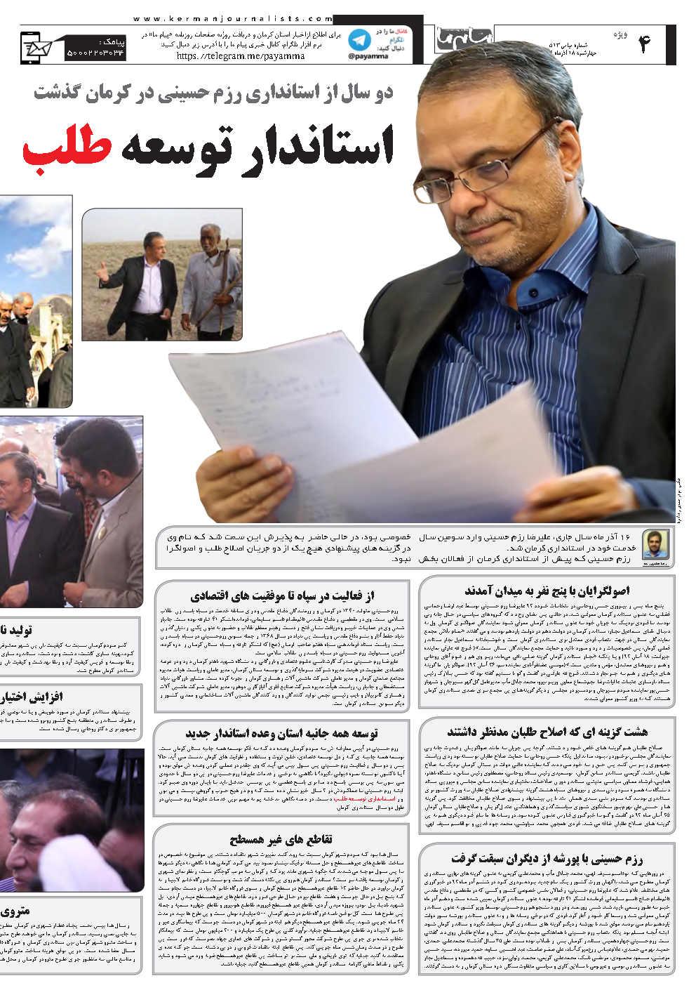 دو سال از استانداری رزم حسینی در کرمان گذشت استاندار توسعه طلب