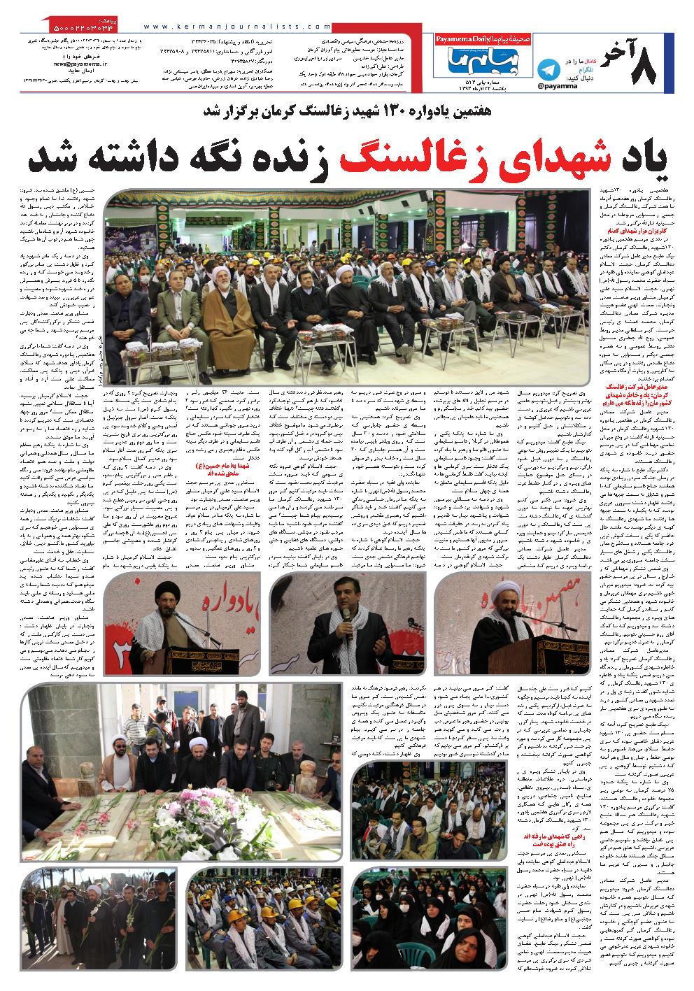 هفتمین یادواره 130 شهید زغالسنگ کرمان برگزار شد یاد شهدای زغالسنگ زنده نگه داشته شد
