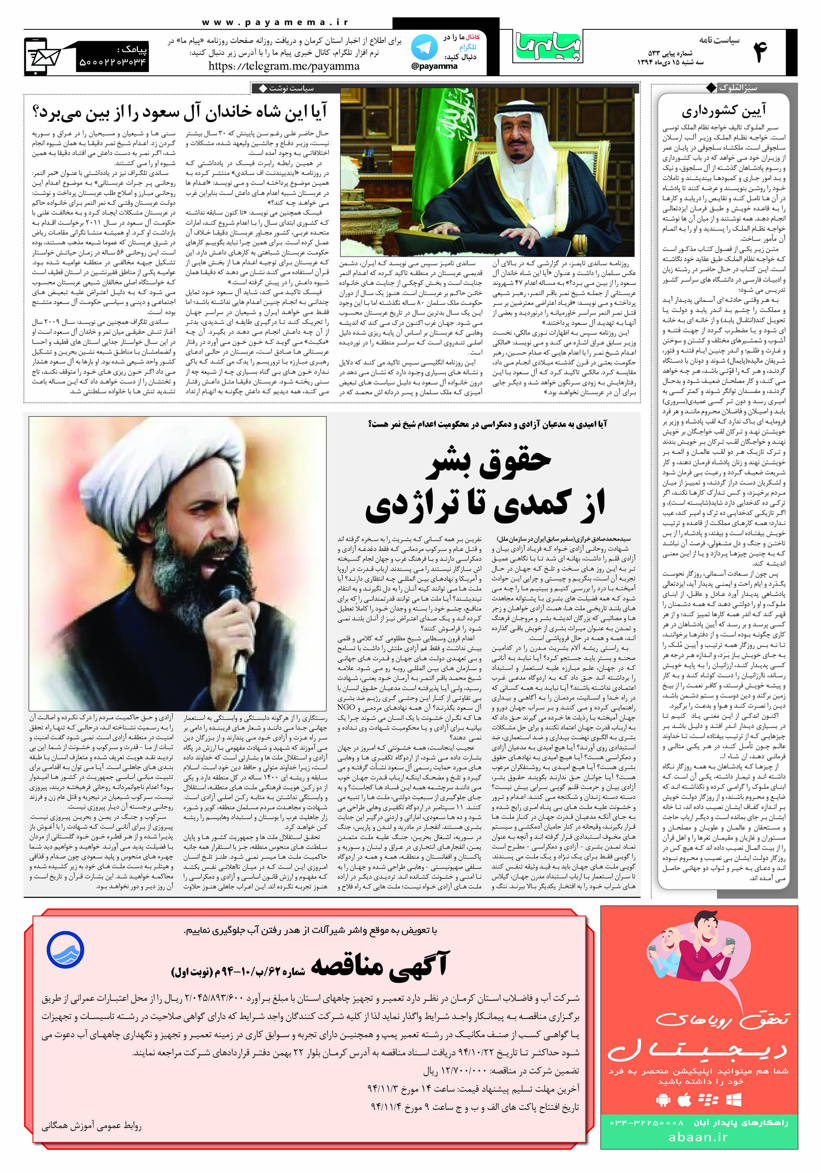 آیا امیدی به مدعیان آزادی و دمکراسی در محکومیت اعدام شیخ نمر هست؟ / حقوق بشر  از کمدی تا تراژدی