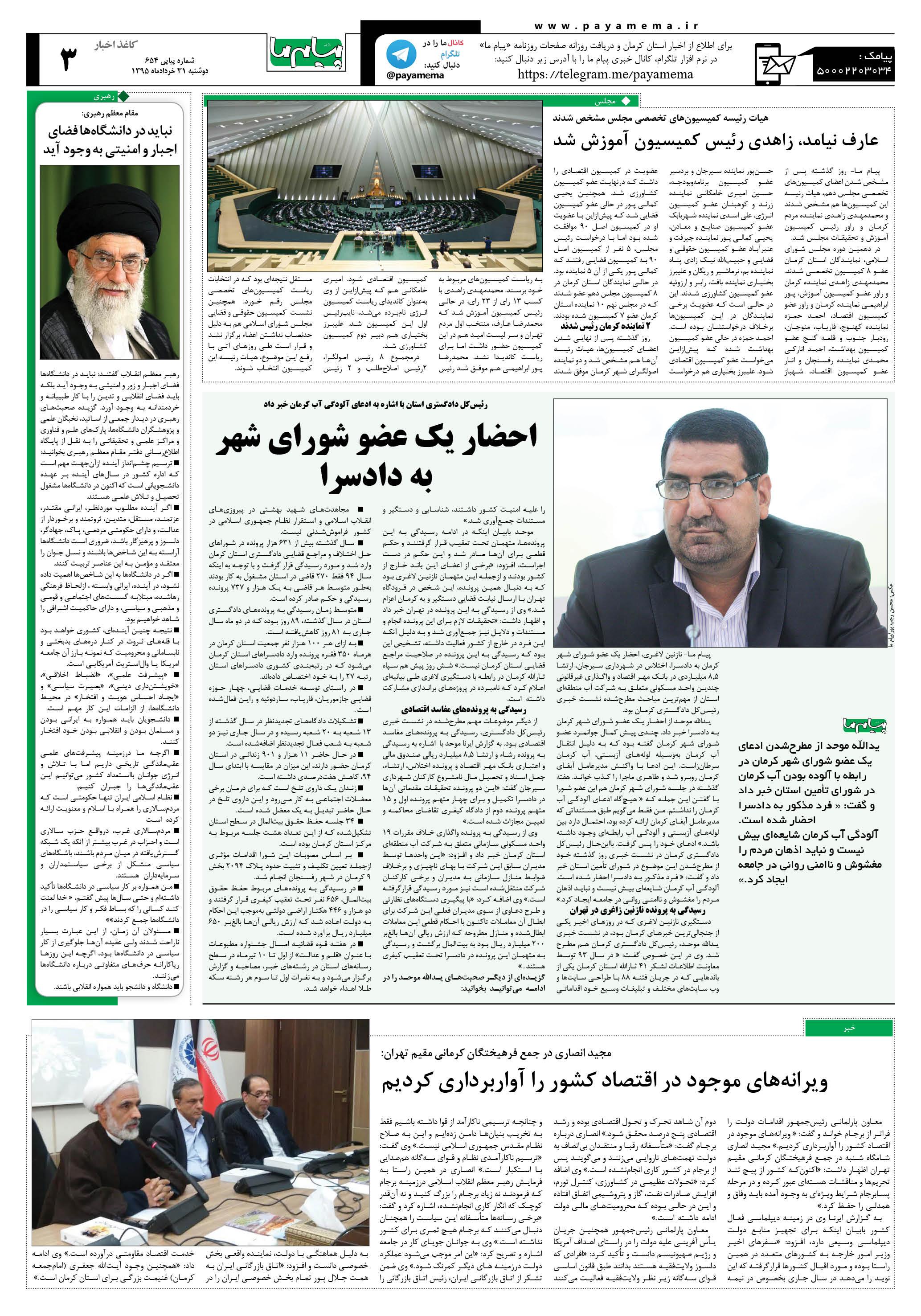 حکم توقیف خودرو 654 - روزنامه پیام ما کرمان