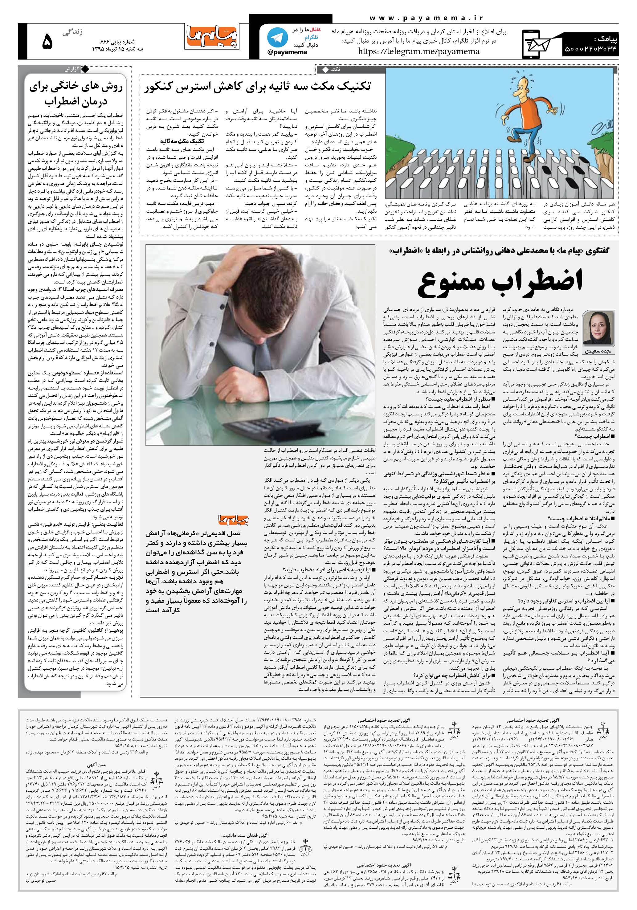 صفحه زندگی شماره ۶۶۶ روزنامه پیام ما