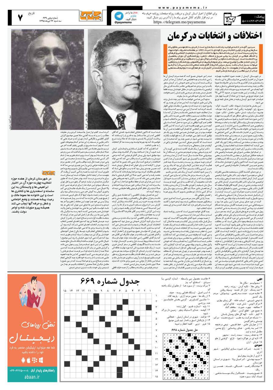 حاشیه بر آچار تاریخ - روزنامه پیام ما کرمان