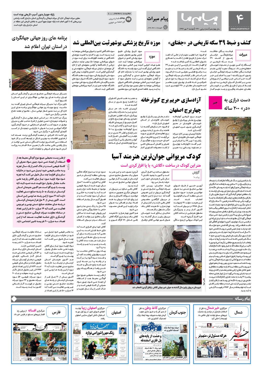 صفحه پیام میراث شماره ۱۲۷۰ روزنامه پیام ما