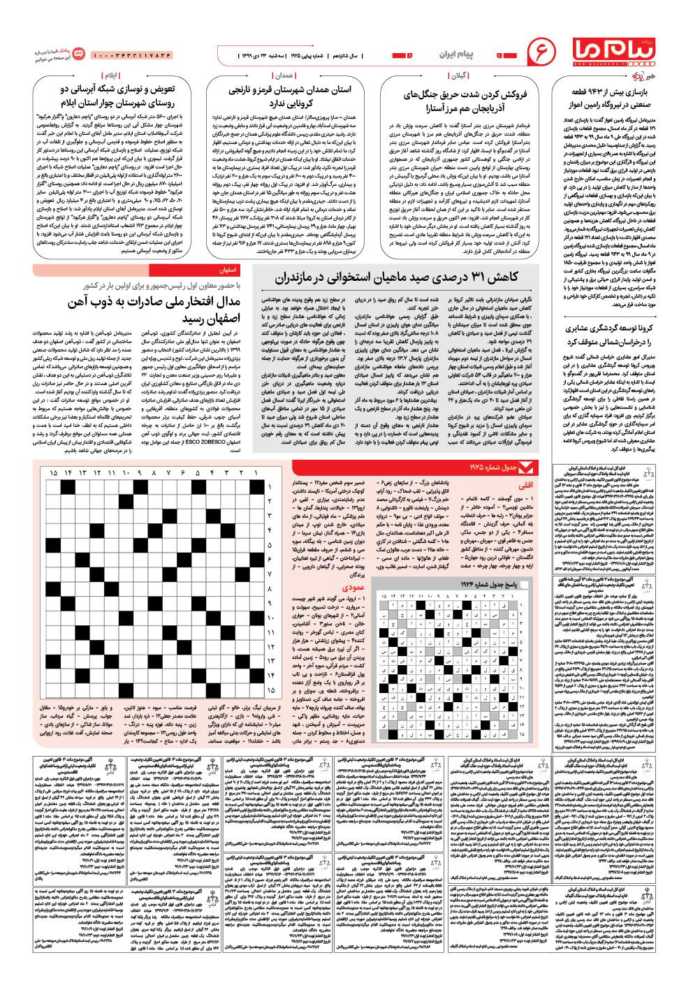 صفحه پیام ایران شماره ۱۹۲۵ روزنامه پیام ما