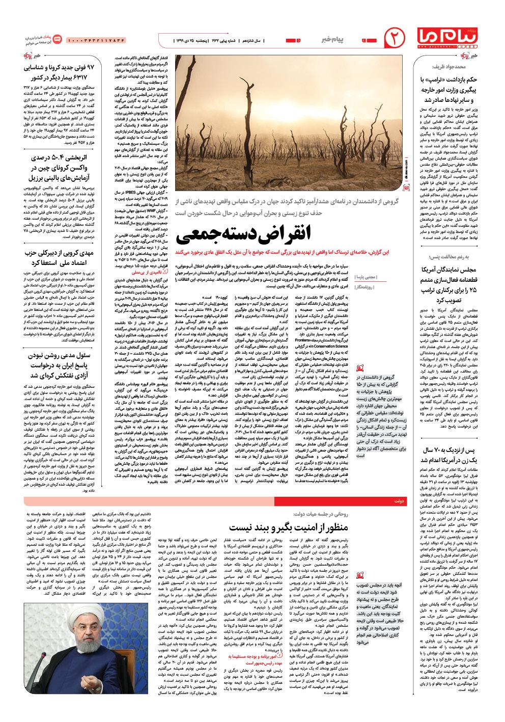 صفحه پیام خبر شماره ۱۹۲۷ روزنامه پیام ما