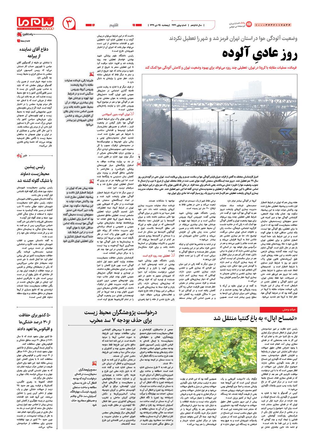 صفحه اقلیم شماره ۱۹۲۷ روزنامه پیام ما