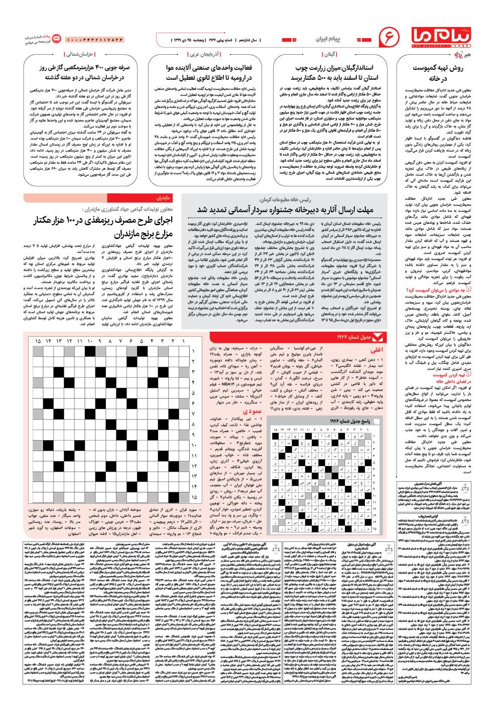 صفحه پیام ایران شماره ۱۹۲۷ روزنامه پیام ما