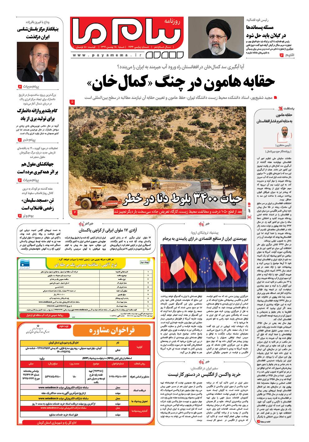صفحه اول شماره ۱۹۴۴ روزنامه پیام ما