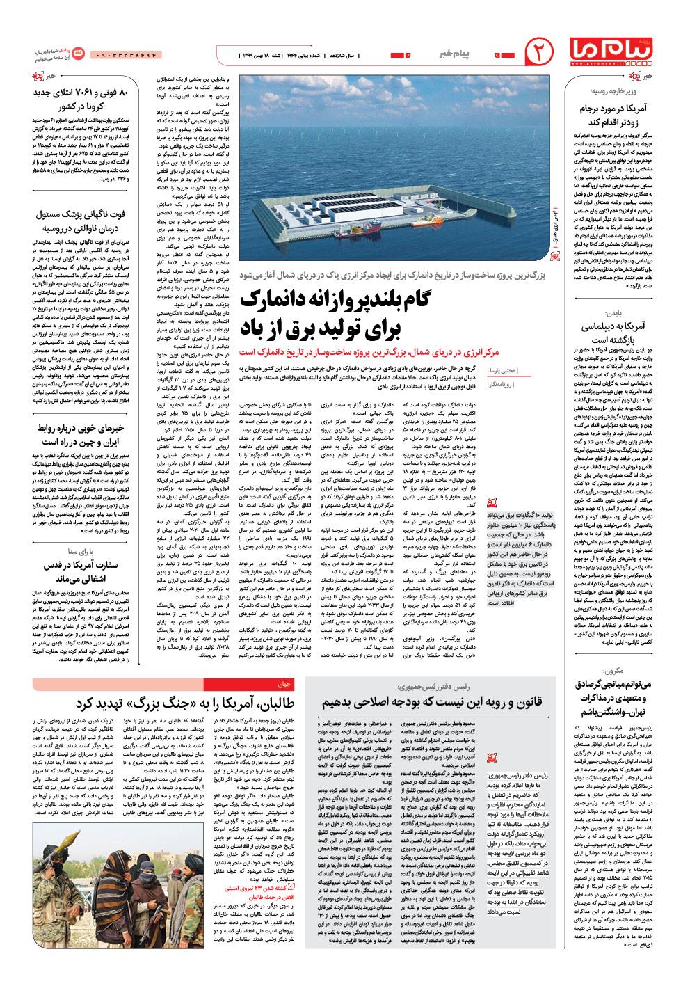 صفحه پیام خبر شماره ۱۹۴۴ روزنامه پیام ما