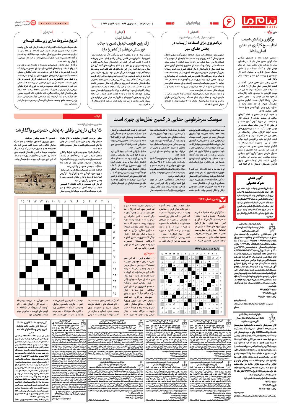 صفحه پیام ایران شماره ۱۹۴۴ روزنامه پیام ما