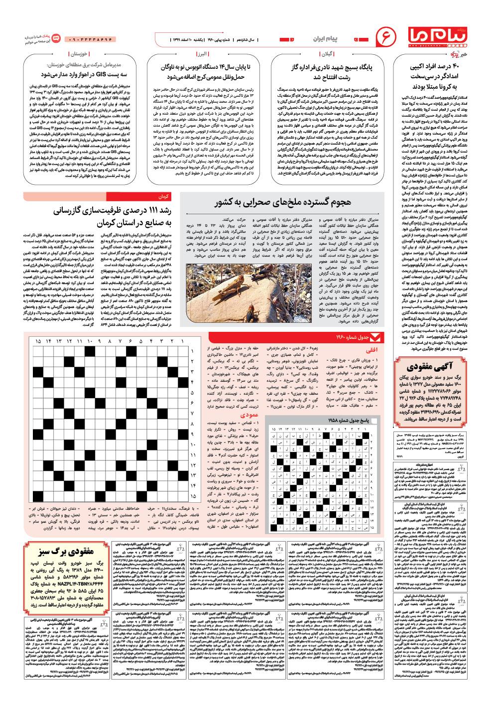 صفحه پیام ایران شماره ۱۹۶۰ روزنامه پیام ما