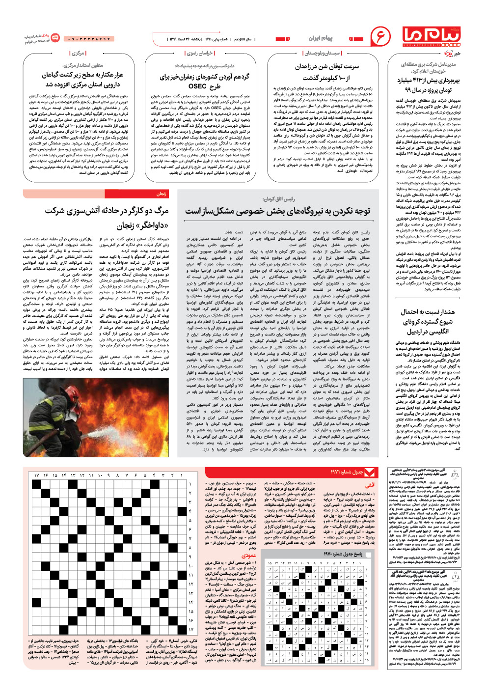 صفحه پیام ایران شماره ۱۹۷۱ روزنامه پیام ما