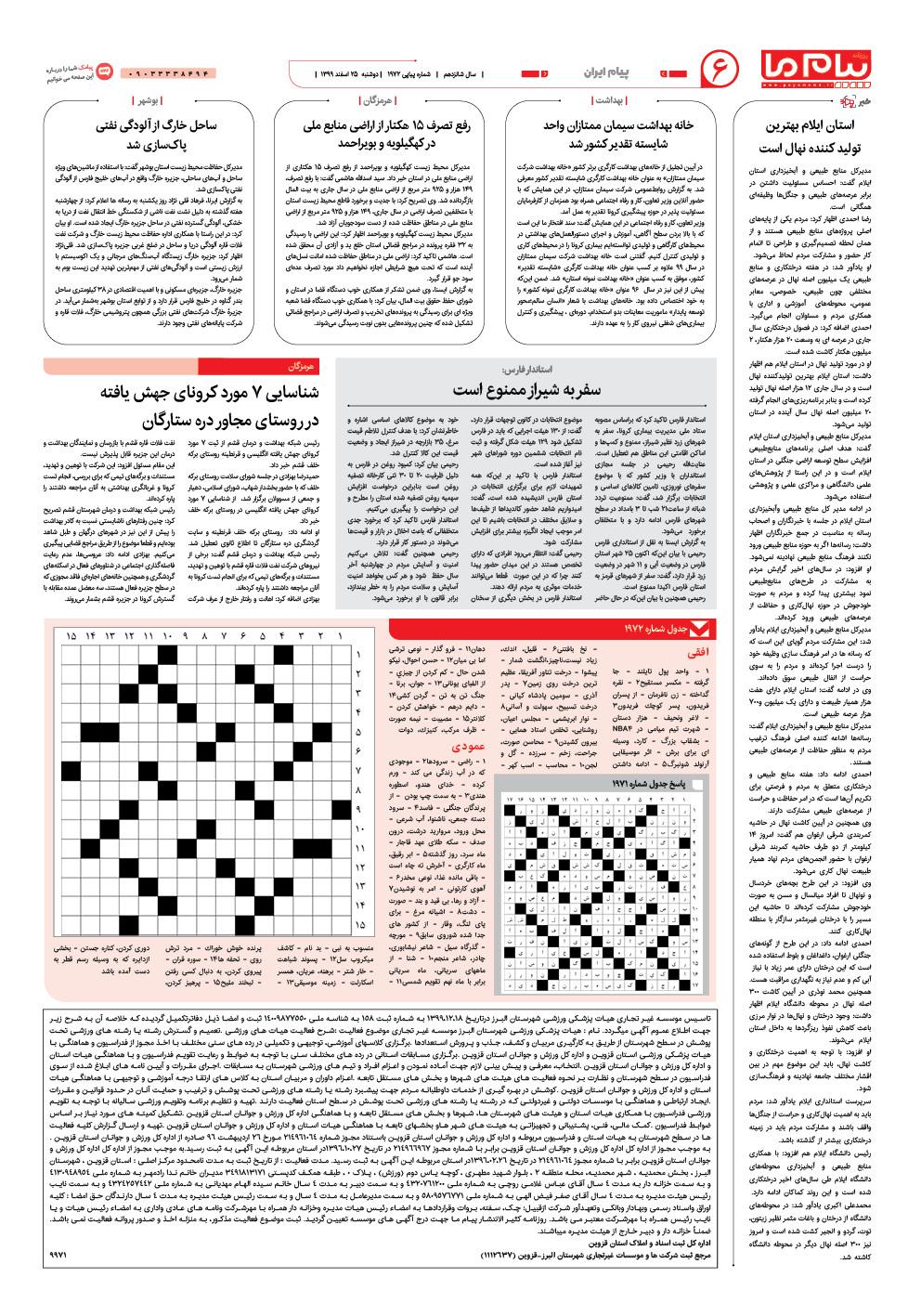 صفحه پیام ایران شماره ۱۹۷۲ روزنامه پیام ما