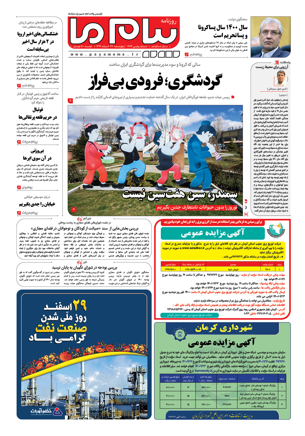 صفحه اول شماره ۱۹۷۴ روزنامه پیام ما