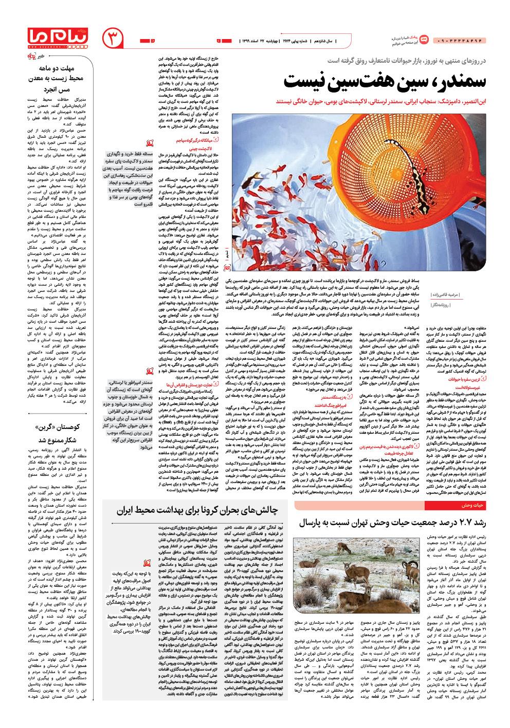 صفحه اقلیم شماره ۱۹۷۴ روزنامه پیام ما