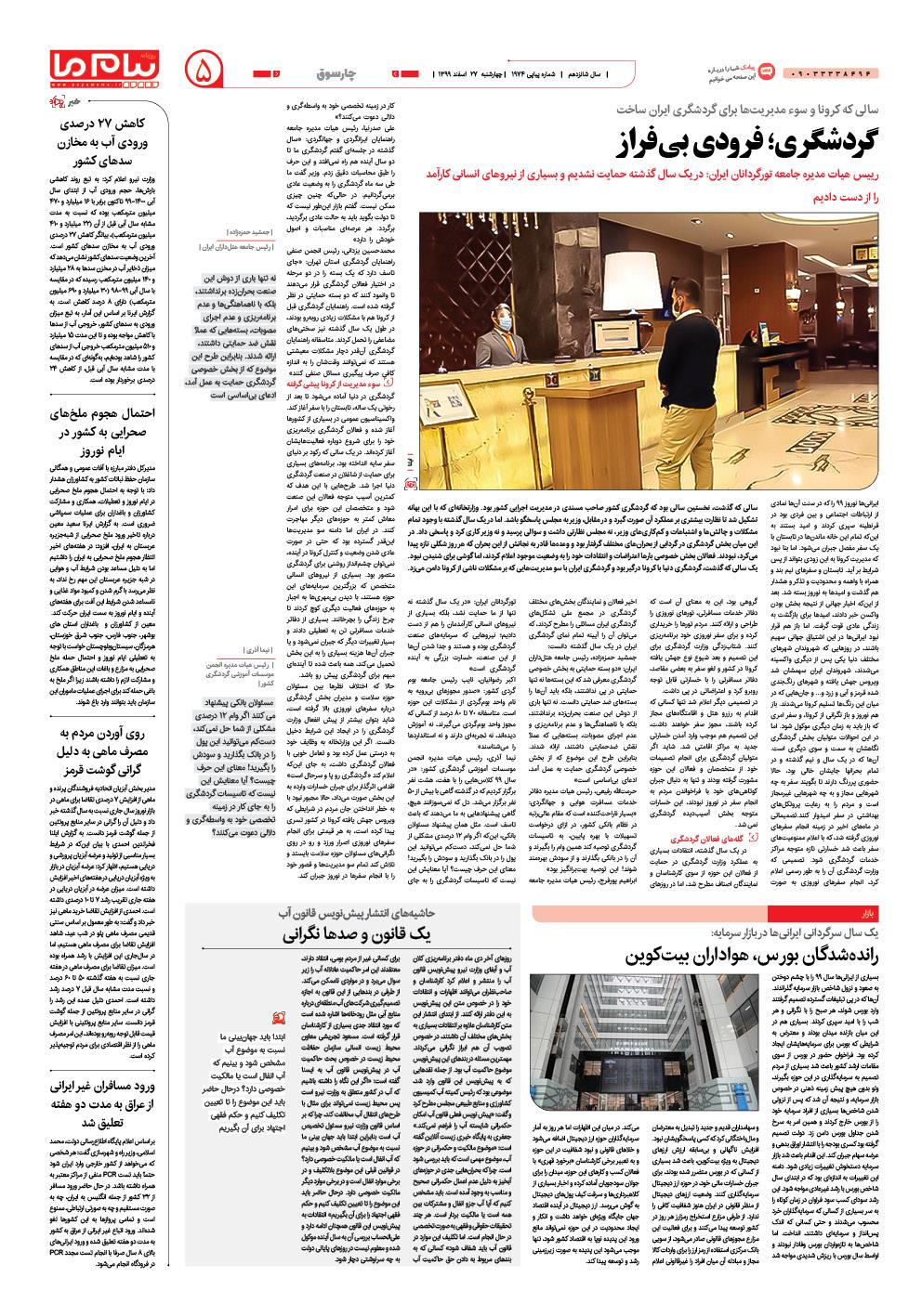 صفحه چارسوق شماره ۱۹۷۴ روزنامه پیام ما