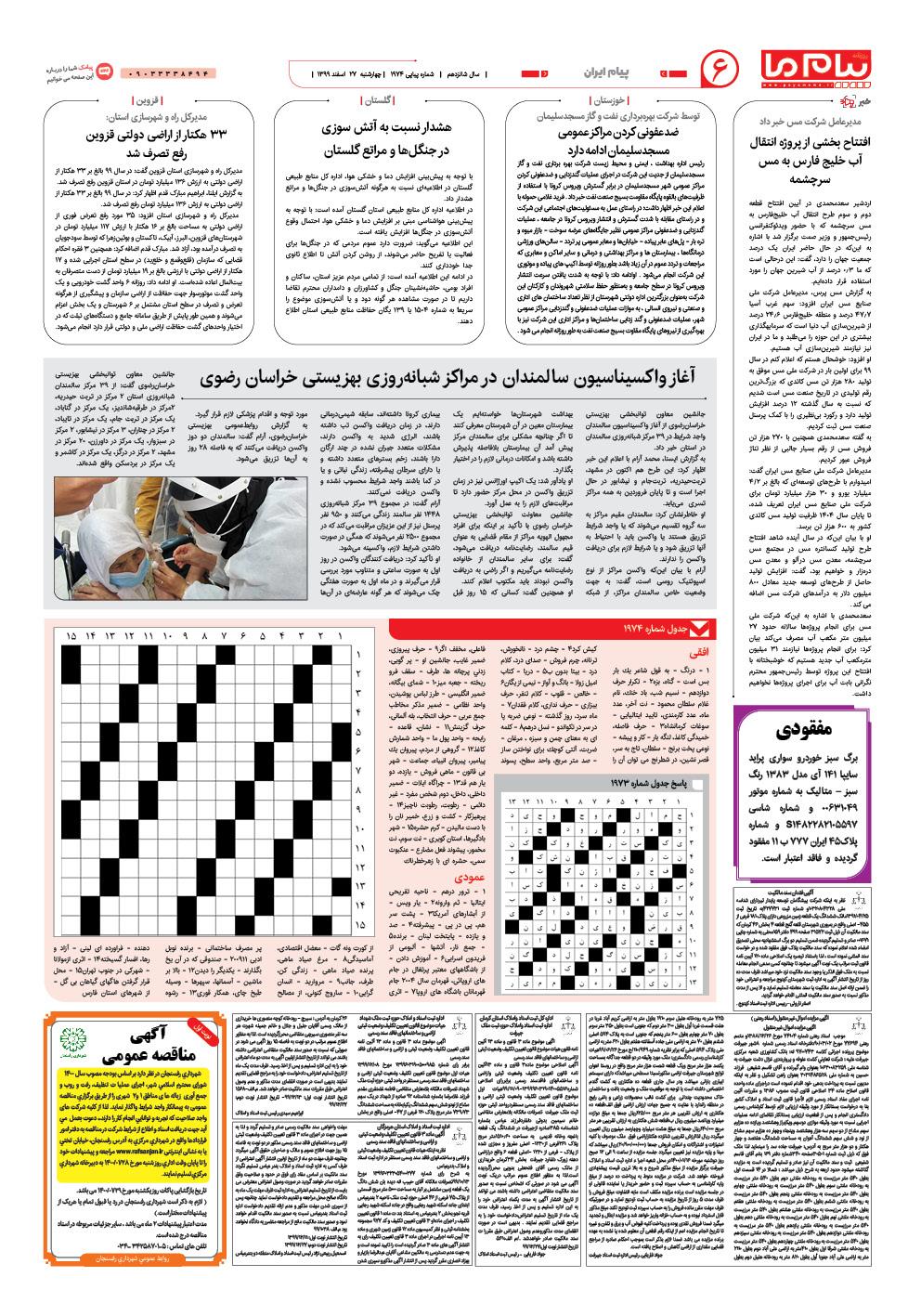 صفحه پیام ایران شماره ۱۹۷۴ روزنامه پیام ما