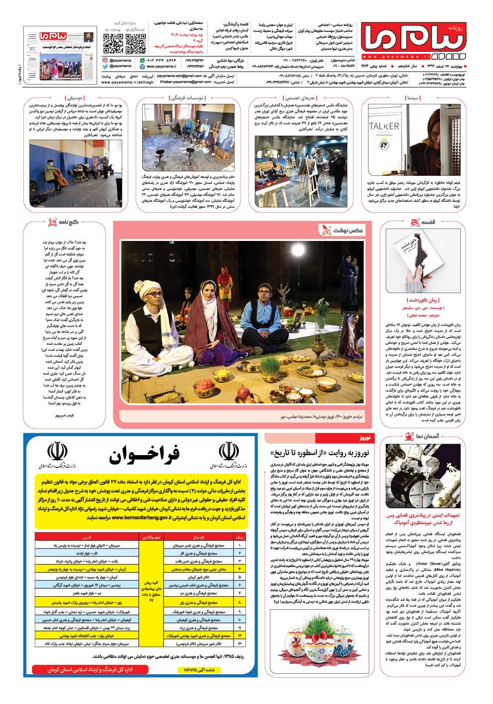 صفحه آخر شماره ۱۹۷۴ روزنامه پیام ما