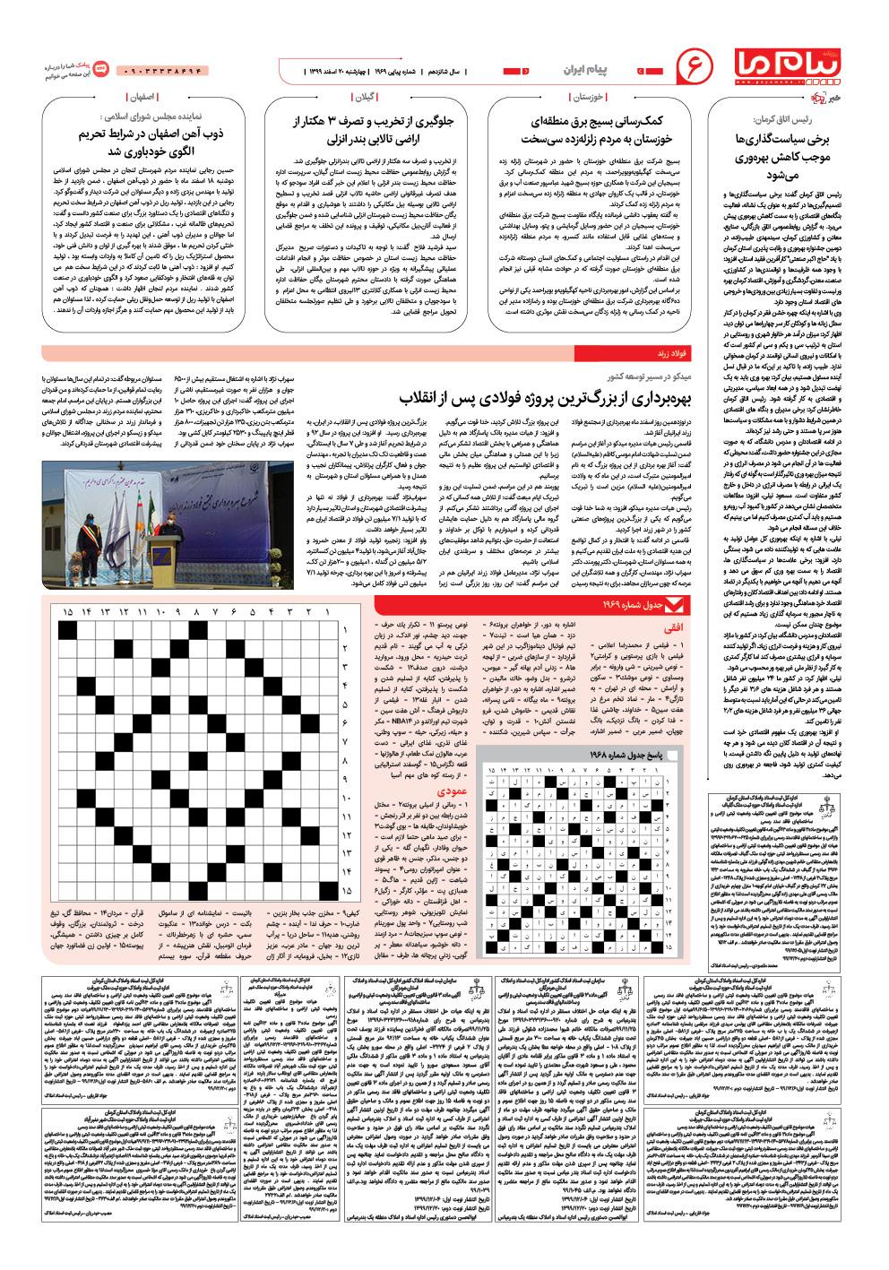 صفحه پیام ایران شماره ۱۹۶۹ روزنامه پیام ما