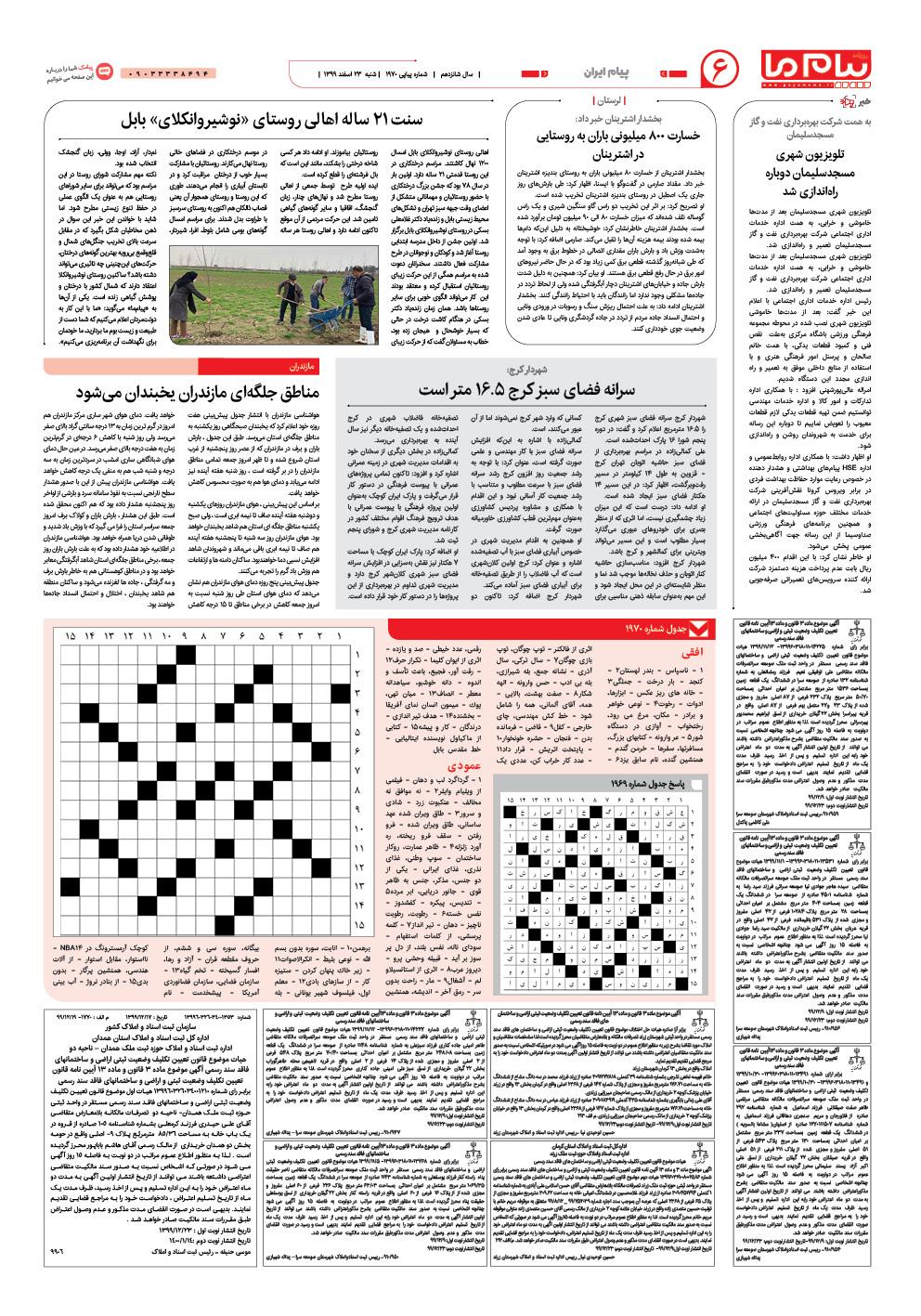 صفحه پیام ایران شماره ۱۹۷۰ روزنامه پیام ما