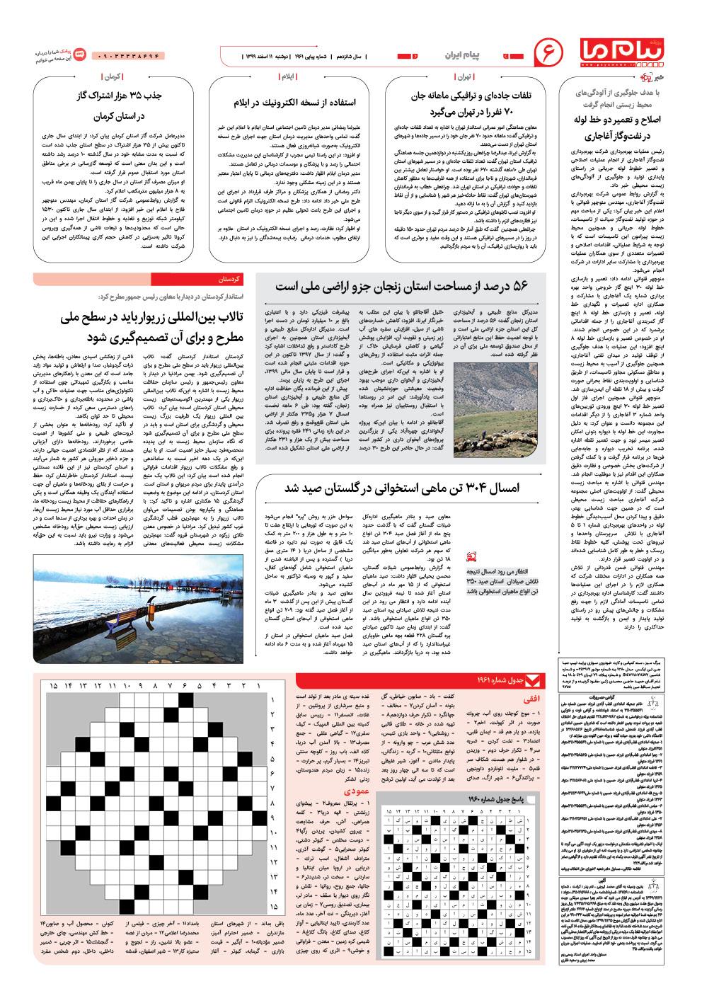 صفحه پیام ایران شماره ۱۹۶۱ روزنامه پیام ما