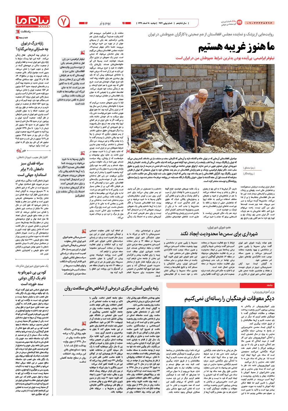 زلزله بزرگ در تهران چه خساراتی برجا میگذارد؟