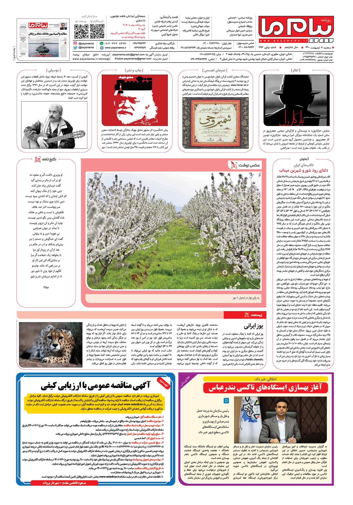 صفحه آخر شماره ۱۹۹۶ روزنامه پیام ما