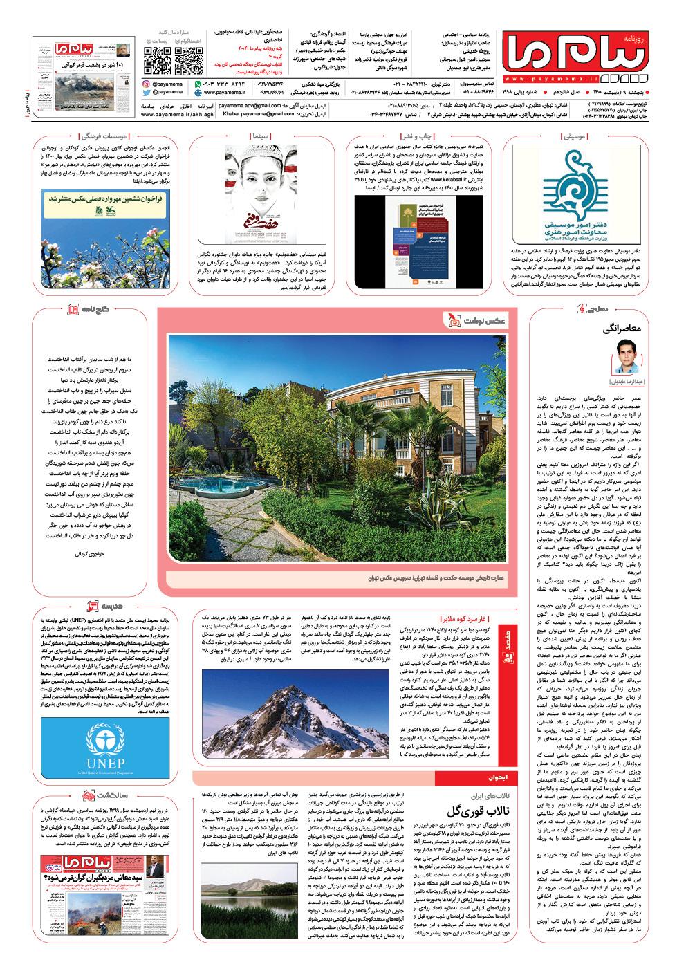 صفحه آخر شماره ۱۹۹۸ روزنامه پیام ما