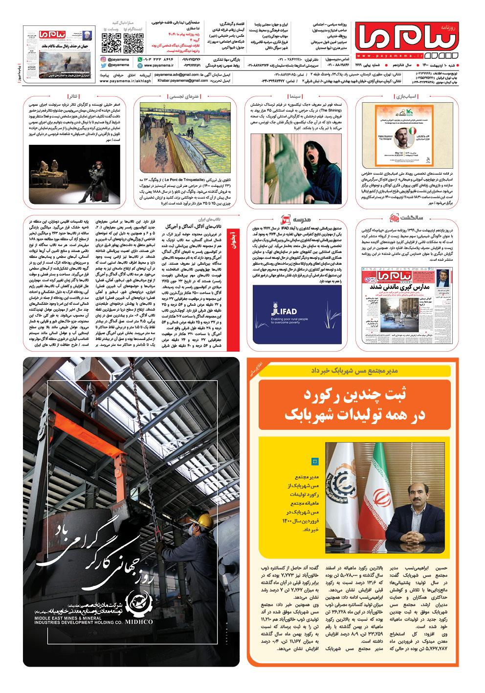 صفحه آخر شماره ۱۹۹۹ روزنامه پیام ما