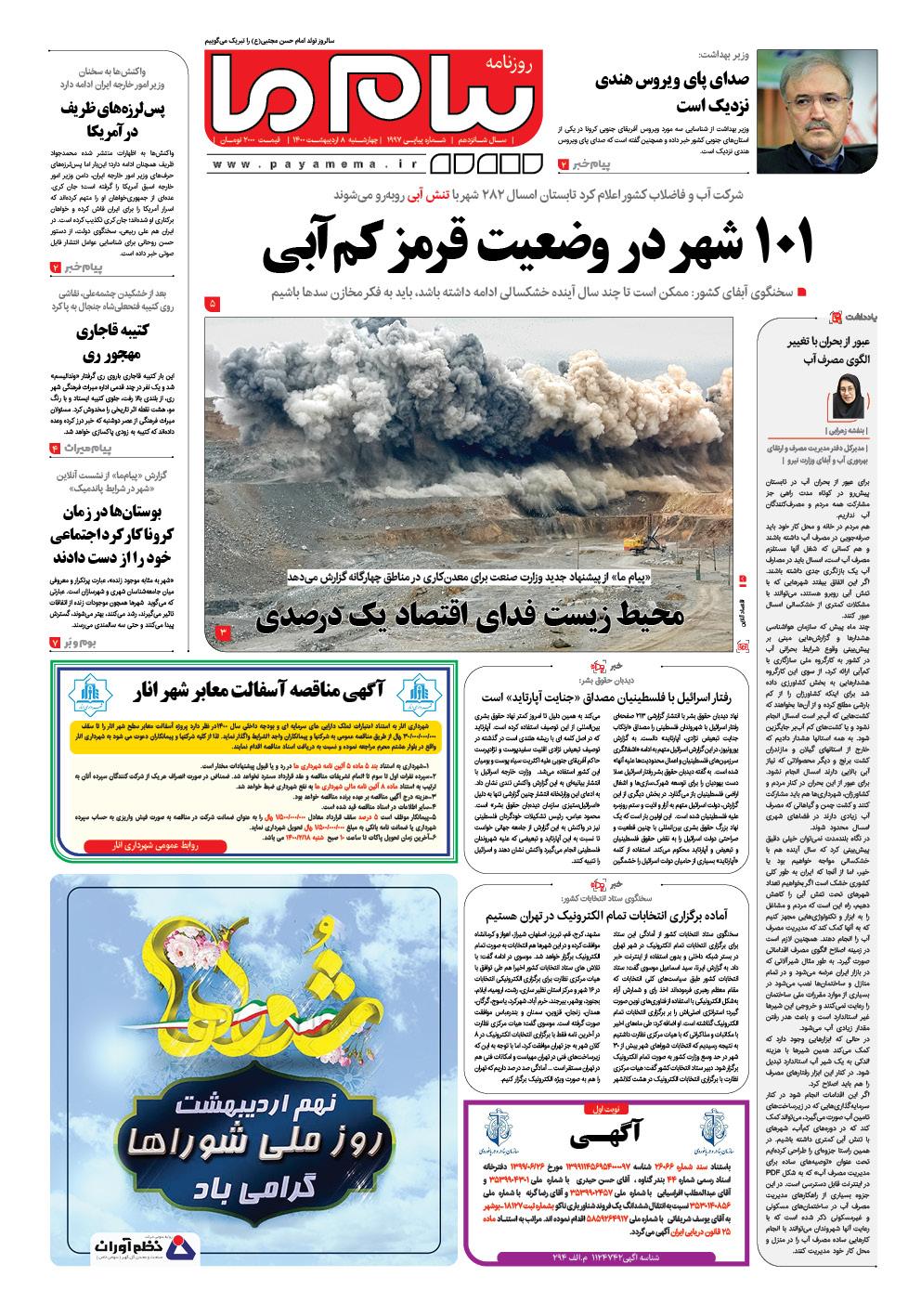 صفحه اول شماره ۱۹۹۷ روزنامه پیام ما