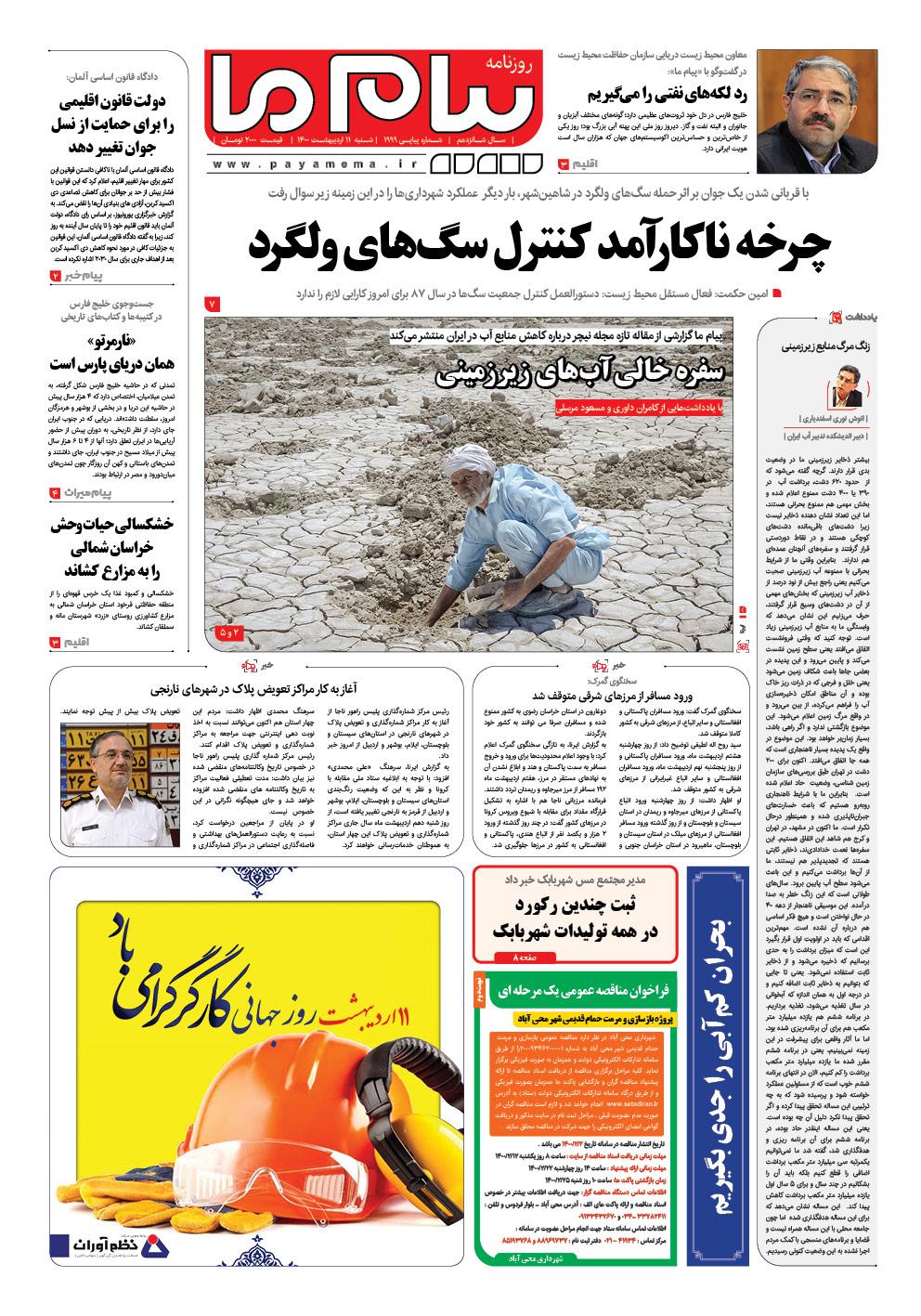 صفحه اول شماره ۱۹۹۹ روزنامه پیام ما