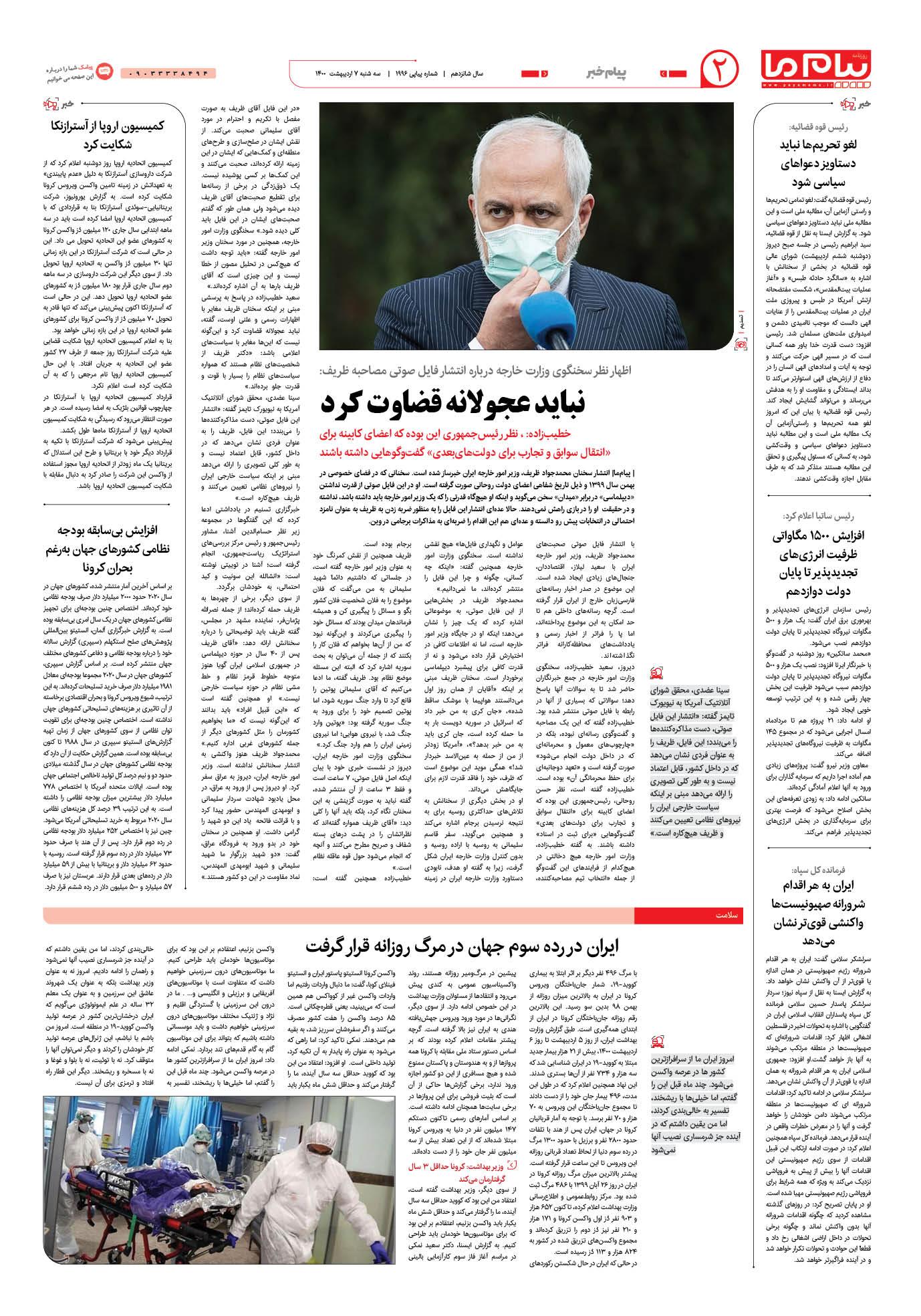 صفحه پیام خبر شماره ۱۹۹۶ روزنامه پیام ما