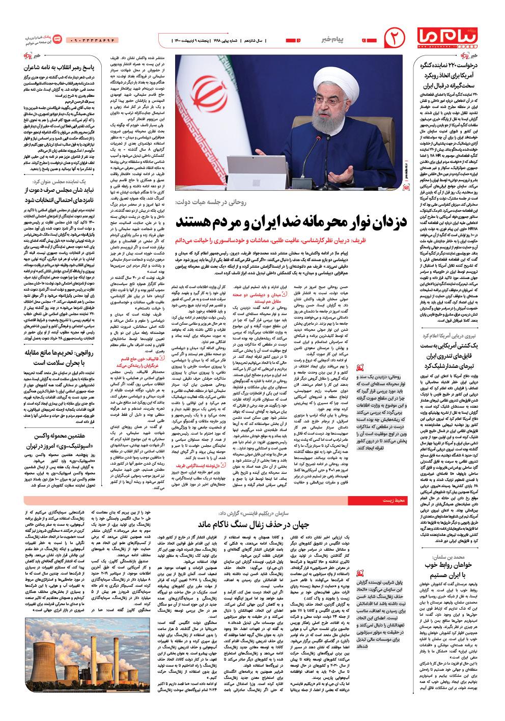 صفحه پیام خبر شماره ۱۹۹۸ روزنامه پیام ما