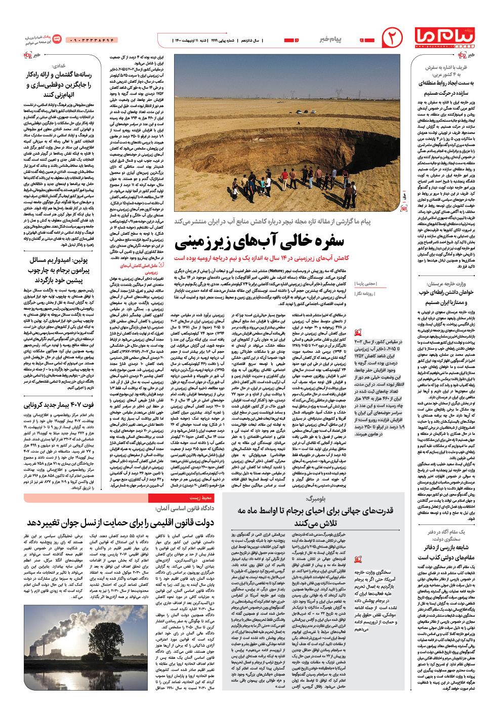 صفحه پیام خبر شماره ۱۹۹۹ روزنامه پیام ما