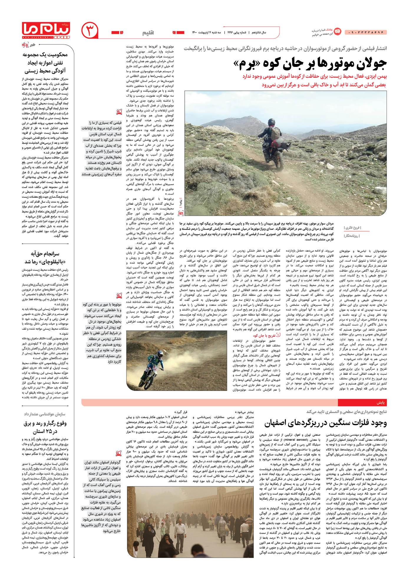 صفحه اقلیم شماره ۱۹۹۶ روزنامه پیام ما