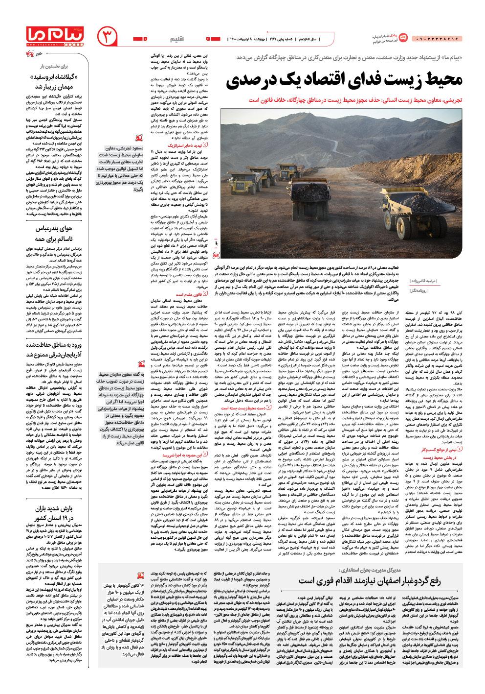 صفحه اقلیم شماره ۱۹۹۷ روزنامه پیام ما