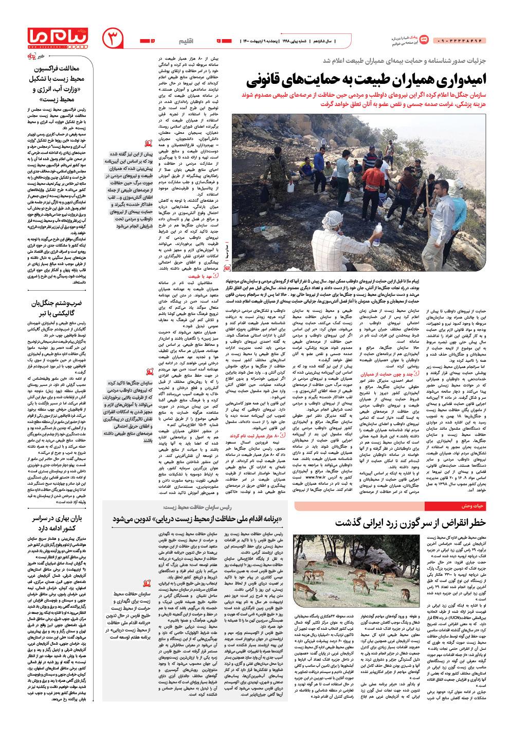 صفحه اقلیم شماره ۱۹۹۸ روزنامه پیام ما