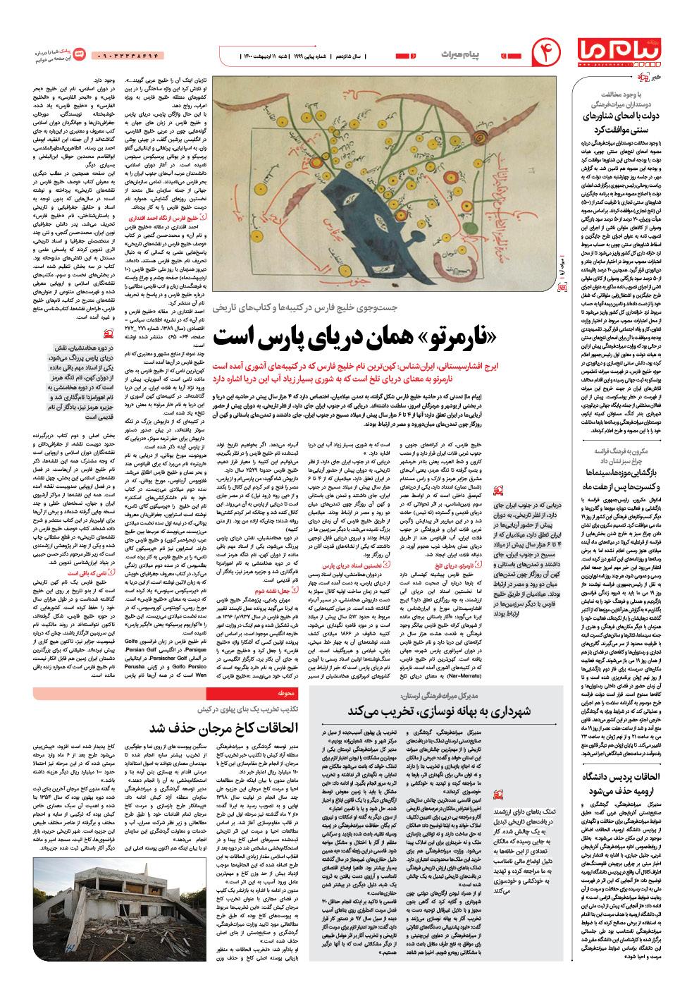 صفحه پیام میراث شماره ۱۹۹۹ روزنامه پیام ما