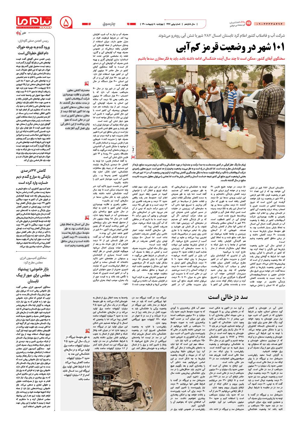 صفحه چارسوق شماره ۱۹۹۷ روزنامه پیام ما