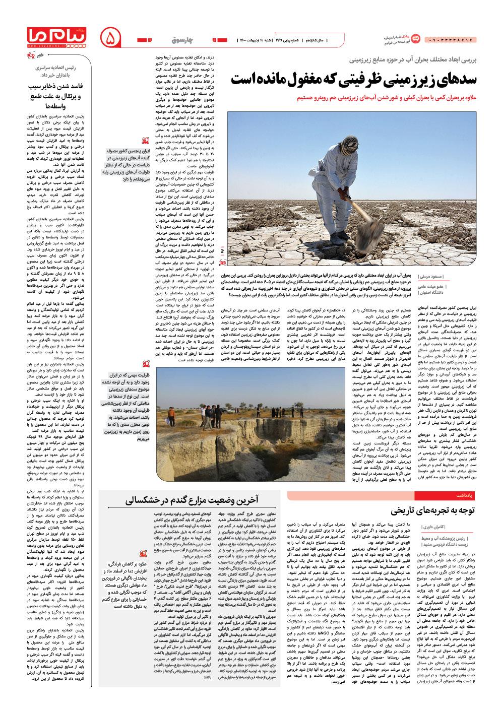 صفحه چارسوق شماره ۱۹۹۹ روزنامه پیام ما