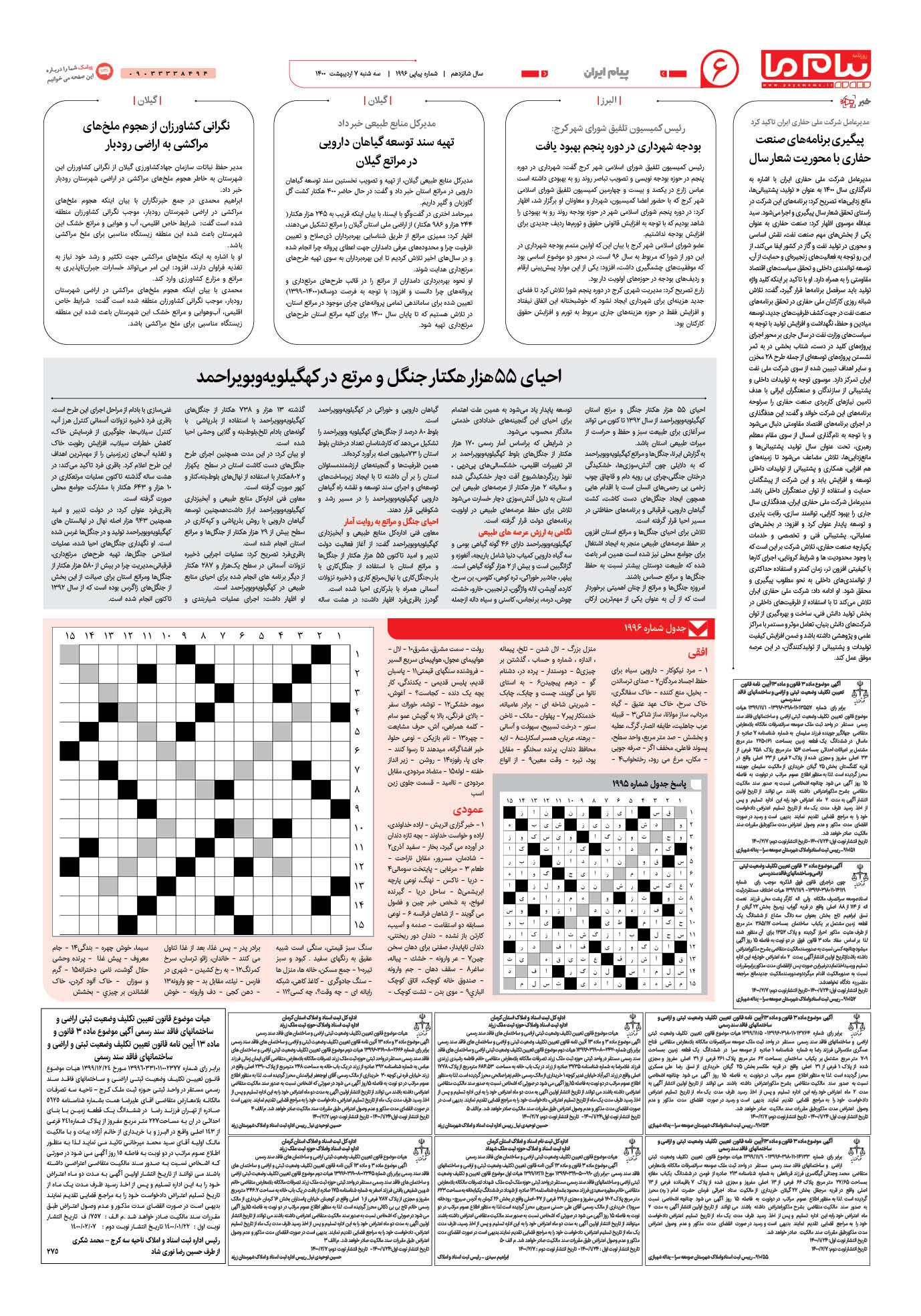 صفحه پیام ایران شماره ۱۹۹۶ روزنامه پیام ما