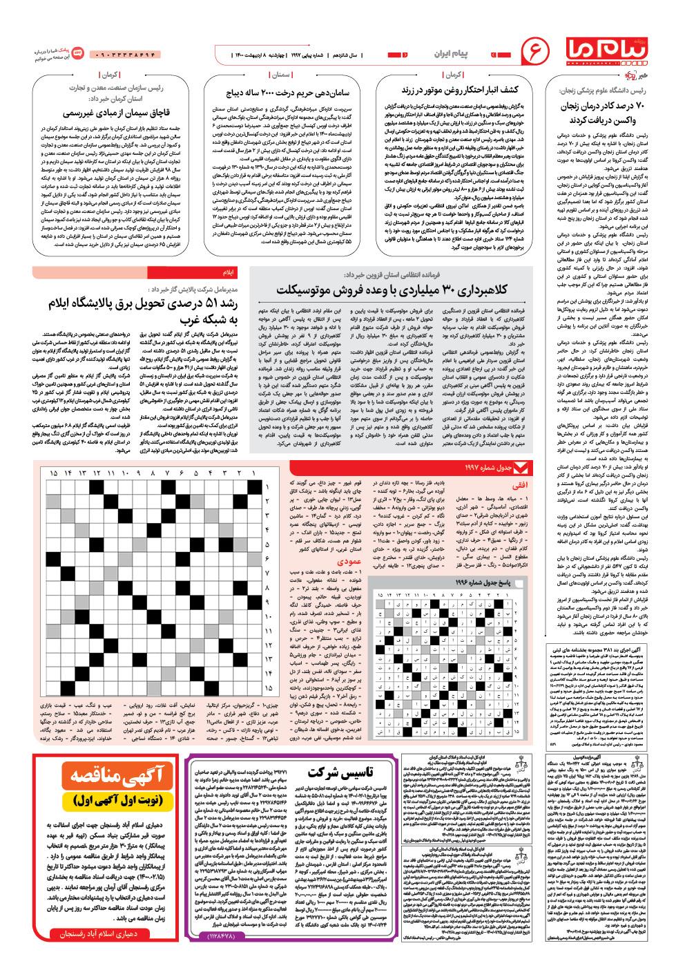صفحه پیام ایران شماره ۱۹۹۷ روزنامه پیام ما