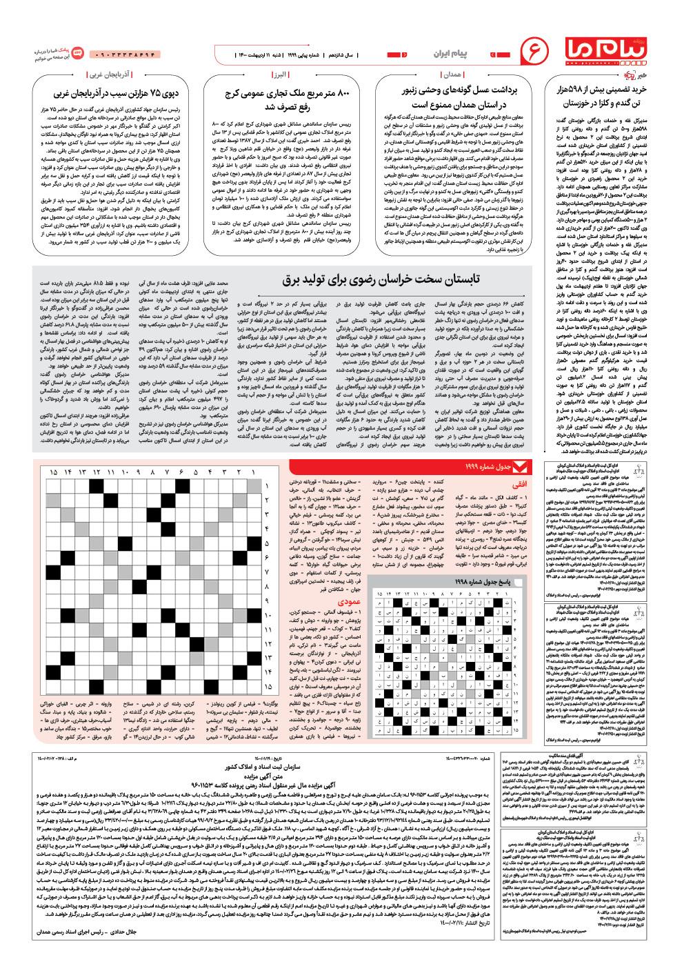 صفحه پیام ایران شماره ۱۹۹۹ روزنامه پیام ما