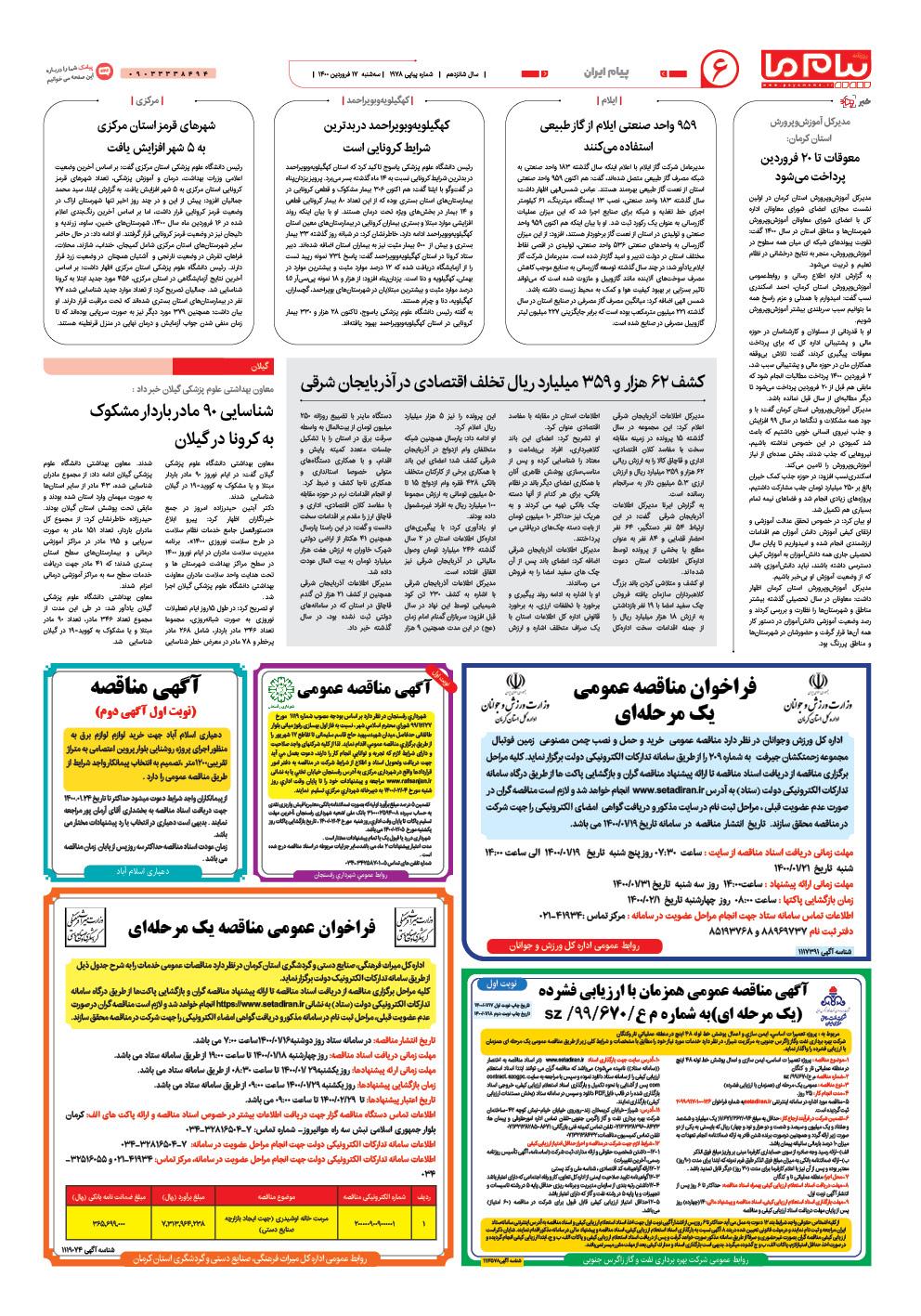 صفحه پیام ایران شماره ۱۹۷۸ روزنامه پیام ما