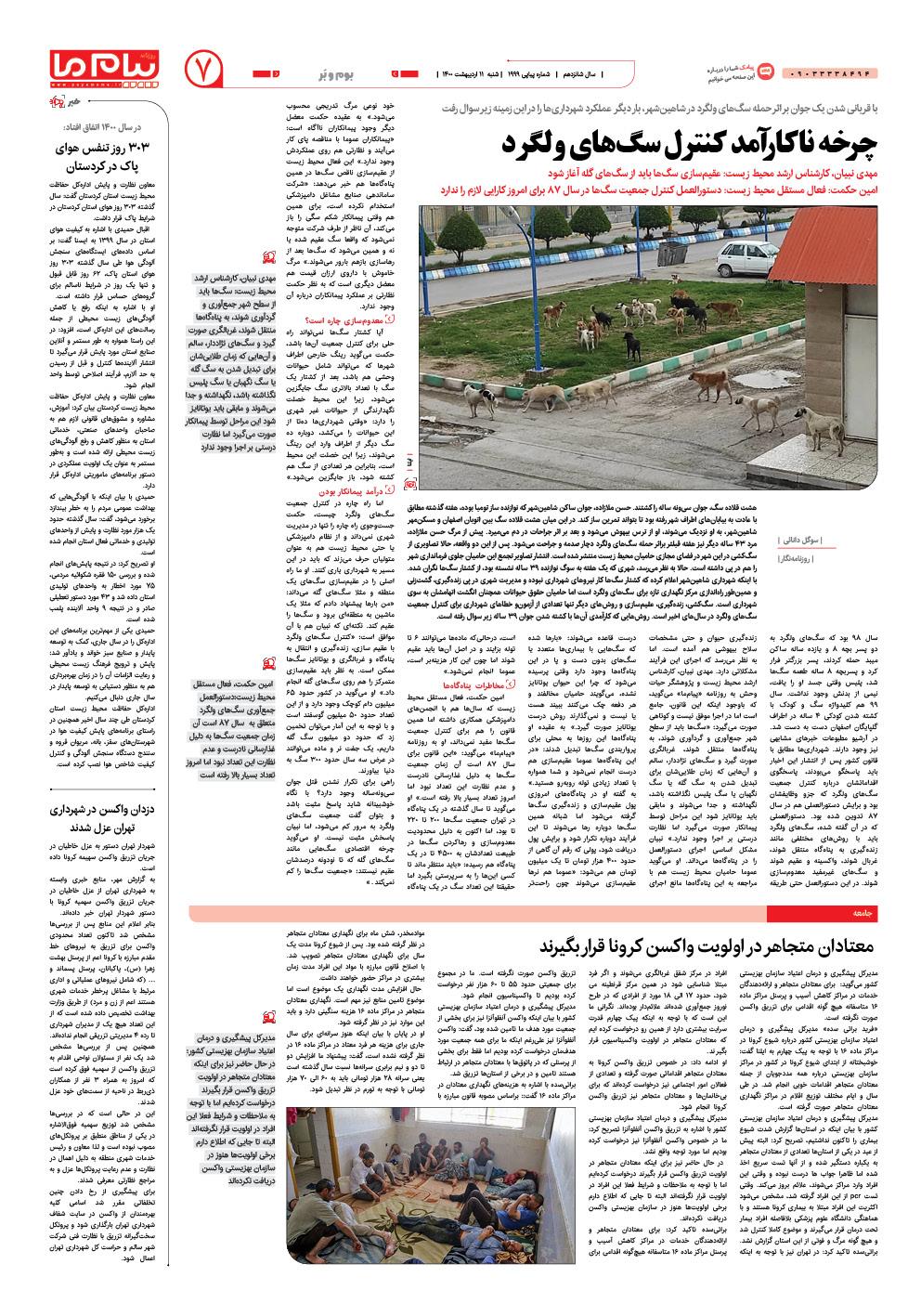 صفحه بوم و بَر شماره ۱۹۹۹ روزنامه پیام ما