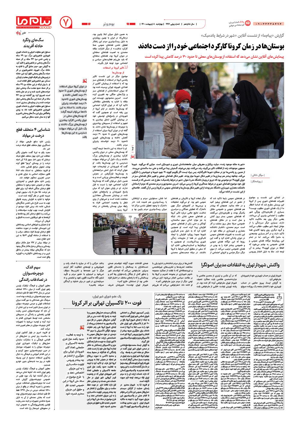 صفحه بوم و بَر شماره ۱۹۹۷ روزنامه پیام ما