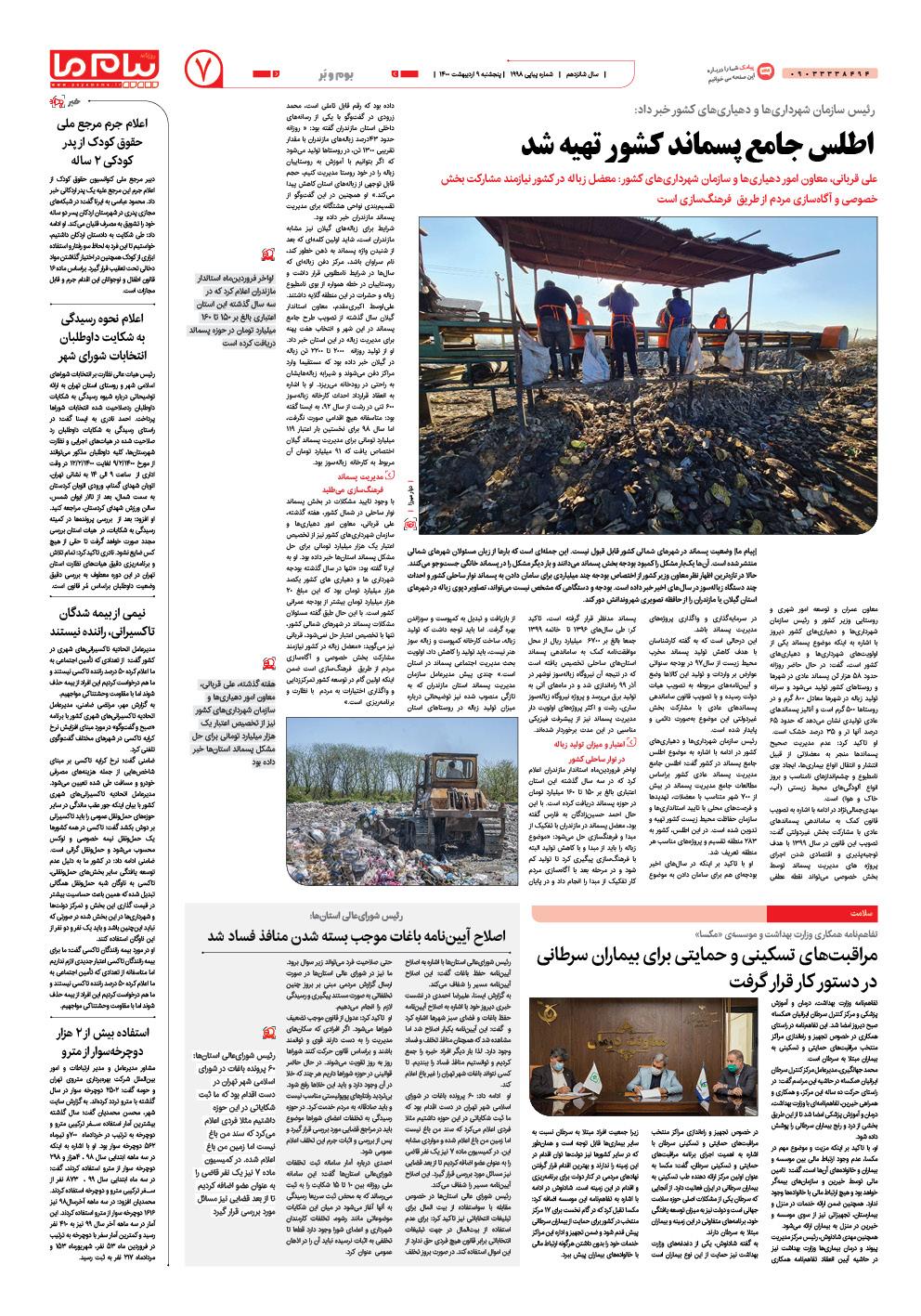 صفحه بوم و بَر شماره ۱۹۹۸ روزنامه پیام ما