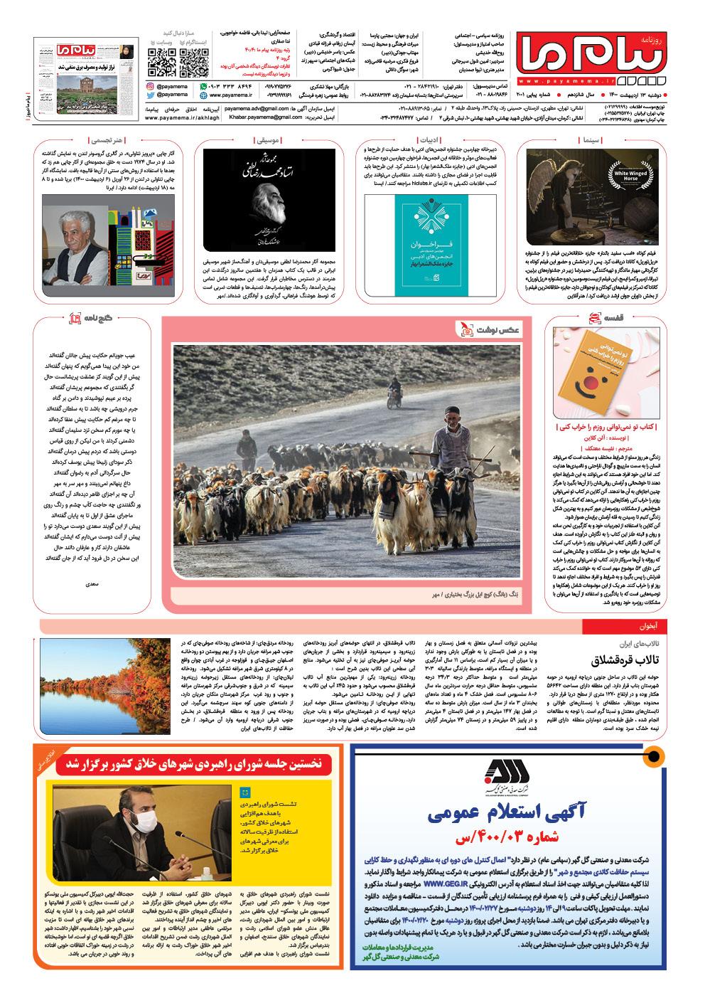 صفحه آخر شماره ۲۰۰۱ روزنامه پیام ما