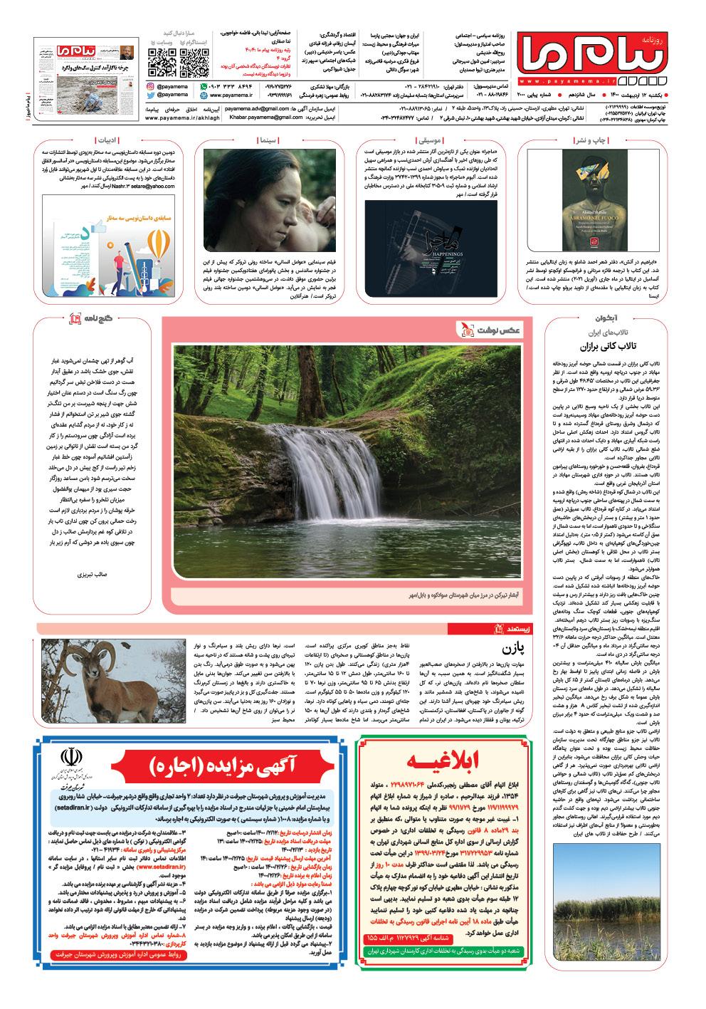 صفحه آخر شماره ۲۰۰۰ روزنامه پیام ما