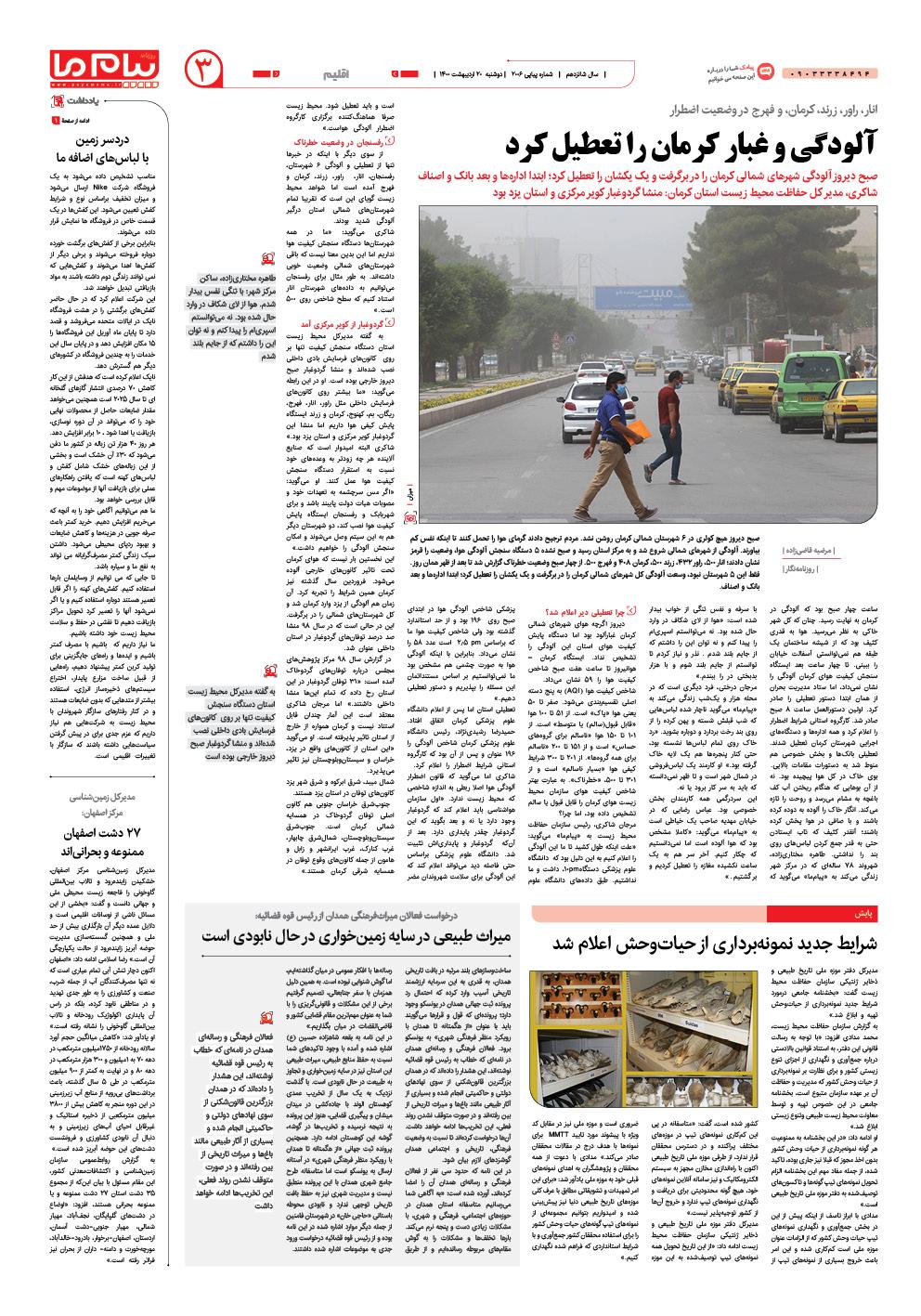 آلودگی و غبار کرمان را تعطیل کرد